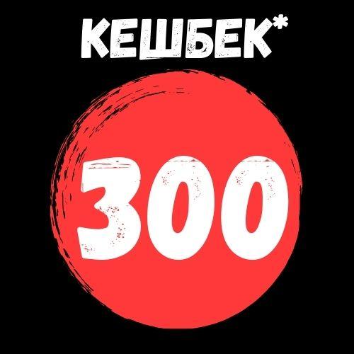 cashback-300